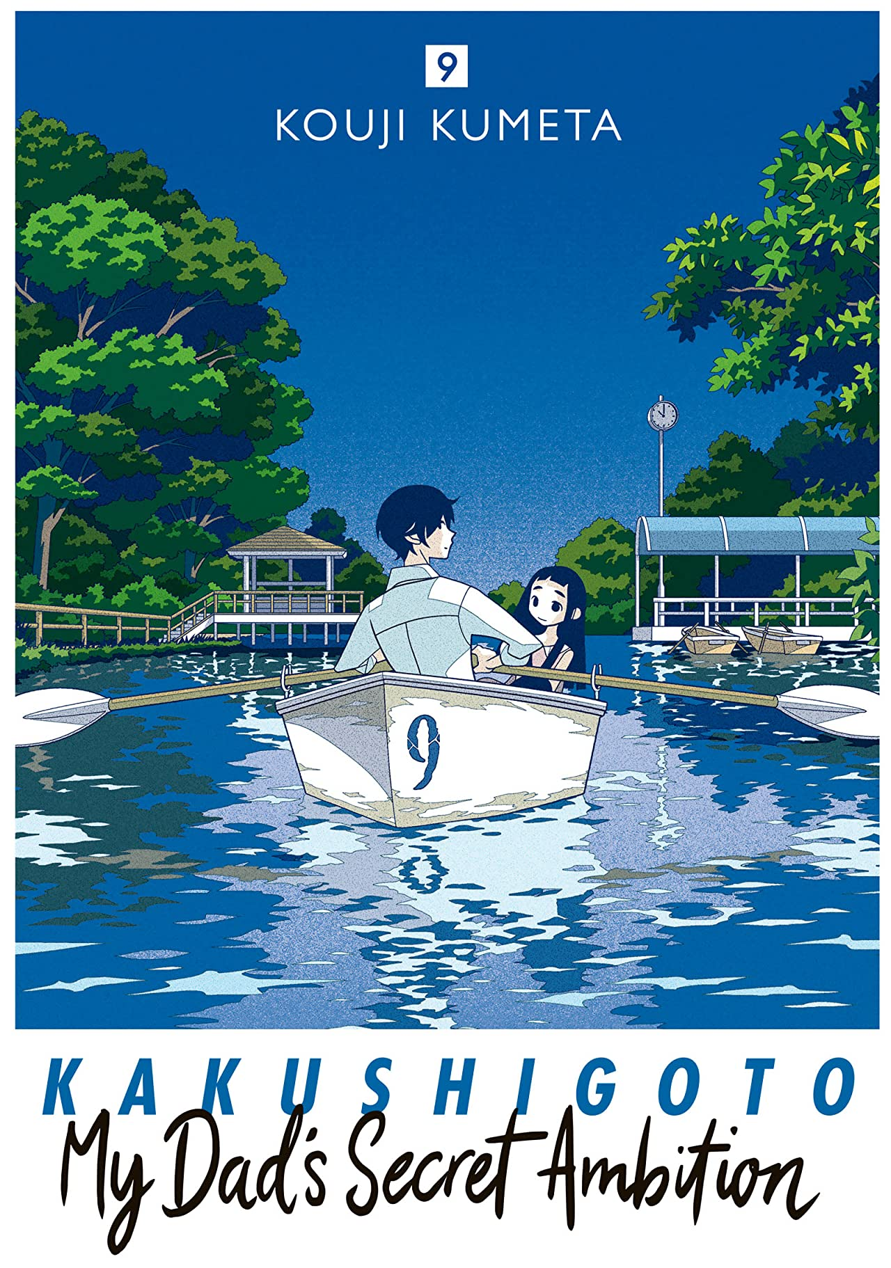 Kakushigoto: My Dad's Secret Ambition Tome 9