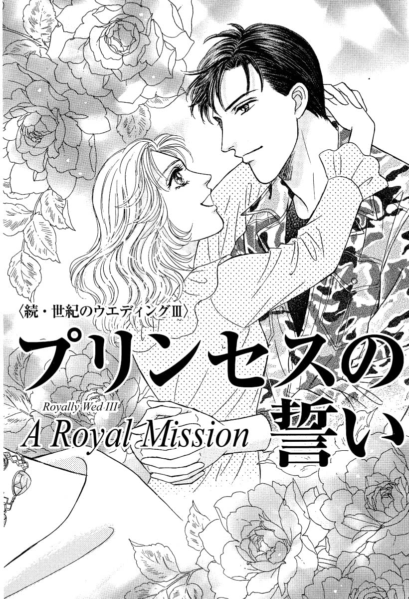 A Royal Mission: Royally Wed