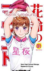 Karin's mound: New Edition Vol. 1