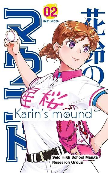 Karin's mound: New Edition Vol. 2