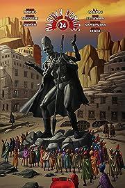 Martian Comics #24