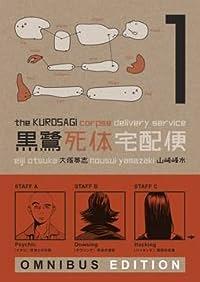 Kurosagi Corpse Delivery Service Omnibus Ed Book 1 TP