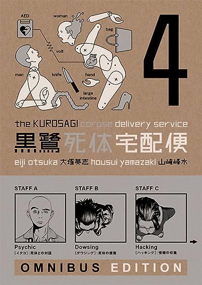 Kurosagi Corpse Delivery Service Omnibus Ed Book 4 TP