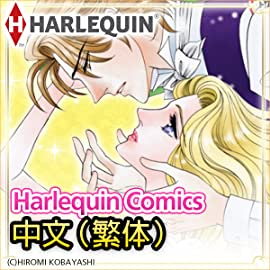 Harlequin Comic Chinese (Traditional) Edition