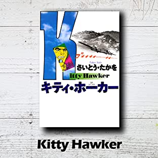 Kitty Hawker