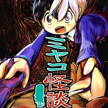 Miyako Ghost Story