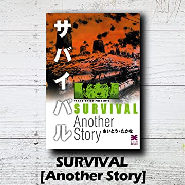 SURVIVAL [Another Story]