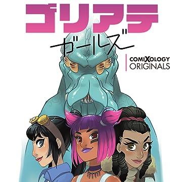 ゴリアテ・ガールズ (comiXology Originals)