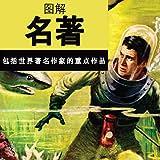 Classics Illustrated (Mandarin)