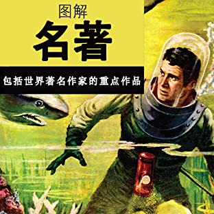 Classics Illustrated (Mandarin)