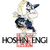 Hoshin Engi