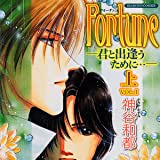 Fortune - Meeting You - (Yaoi Manga)