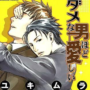 The More Useless He Is, The More I Love him (Yaoi Manga)