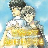 Falling In Love Under The Blue Sky (Yaoi Manga)