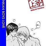 I love (Yaoi Manga)