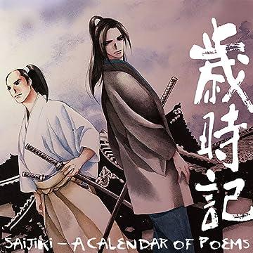 Saijiki: Prologue (Yaoi Manga)