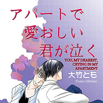 You, My Dearest Crying In My Apartment (Yaoi Manga)