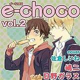 e-choco (Yaoi Manga)