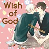 Wish of God (Yaoi Manga)