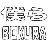 Bokura: The Lost Warrior