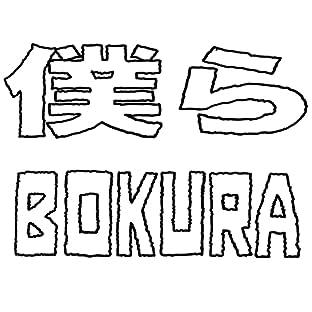 Bokura, Tome 1: The Lost Warrior