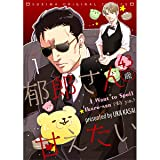 I Want to Spoil Ikuro-san (43 y.o.)