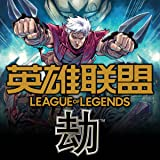 League Of Legends: Zed (Simplified Chinese)