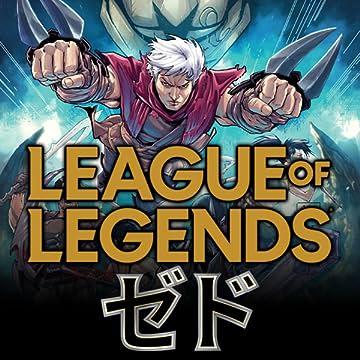League Of Legends: Zed (Japanese)