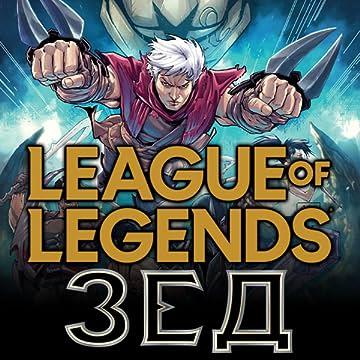 League Of Legends: Zed (Russian)