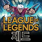 League Of Legends: Zed (Korean)