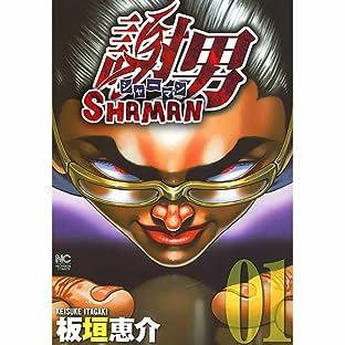 Shaman (Media Do)
