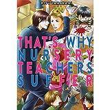 That's Why Nursery Teachers Suffer (Yaoi Manga)