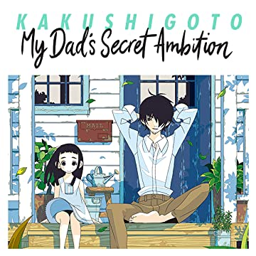 Kakushigoto: My Dad's Secret Ambition