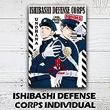 ISHIBASHI DEFENSE CORPS INDIVIDUAL (Yaoi Manga)