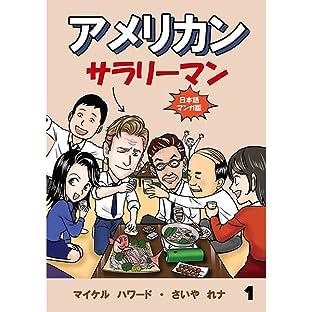 アメリカン・サラリーマン, Vol. 1