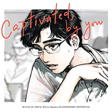 Captivated, By You
