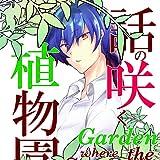 Garden where the Story Blooms (Yaoi Manga)