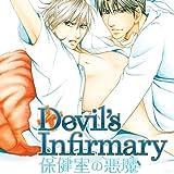 Devil's Infirmary
