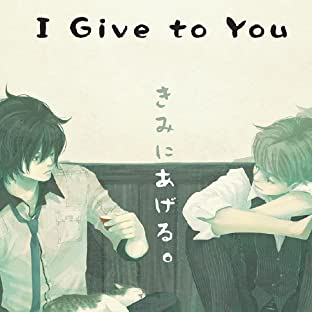 I Give to You