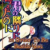 In Order to Be Beside You