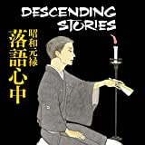 Descending Stories