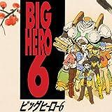 Big Hero 6 (2009)