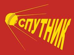 Sputnik Cases