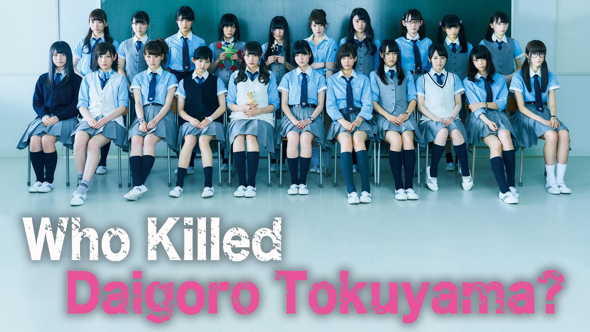 WHO KILLED DAIGORO TOKUYAMA? - Season 1