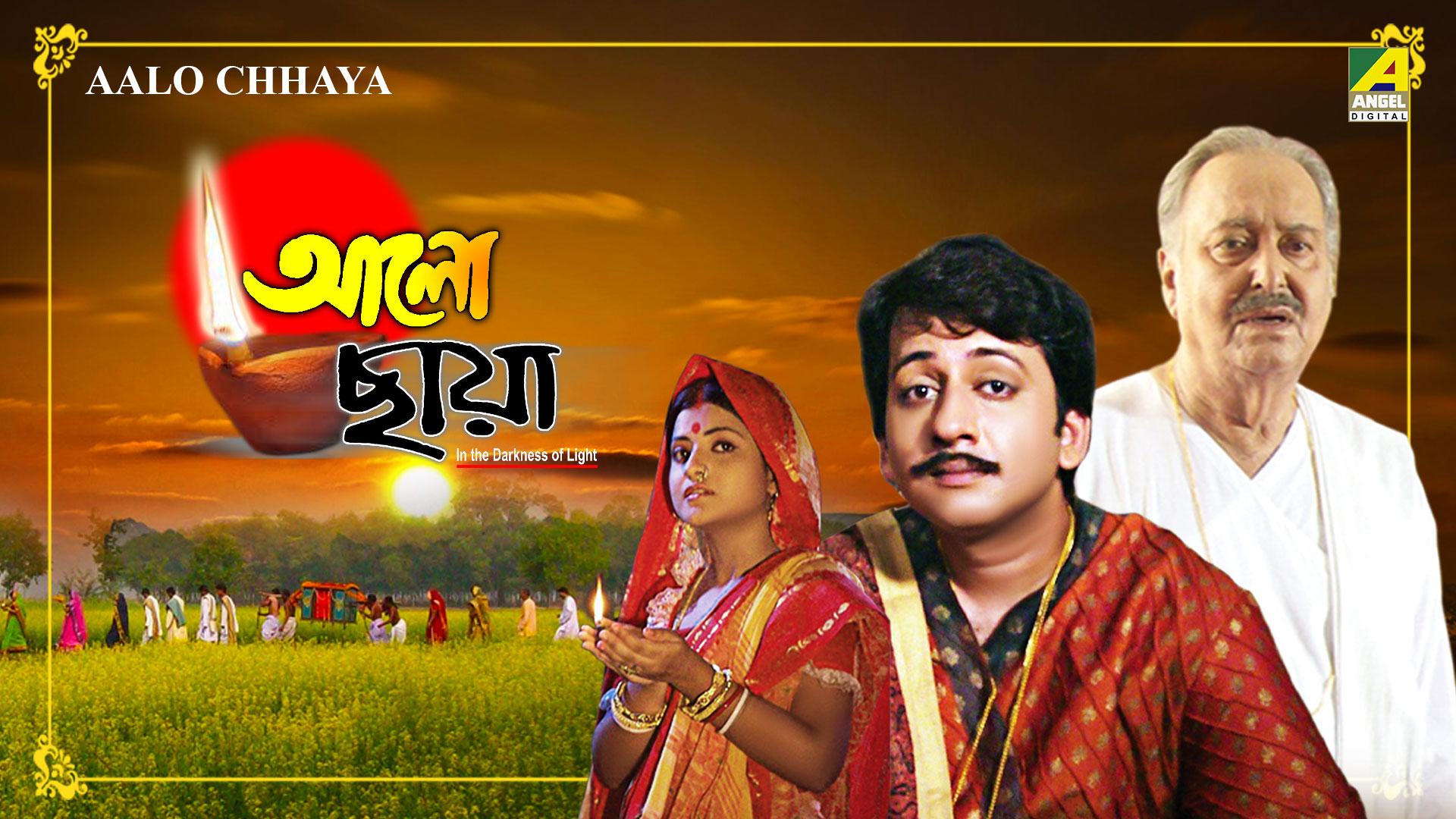 Aalo Chhaya on Amazon Prime Video UK