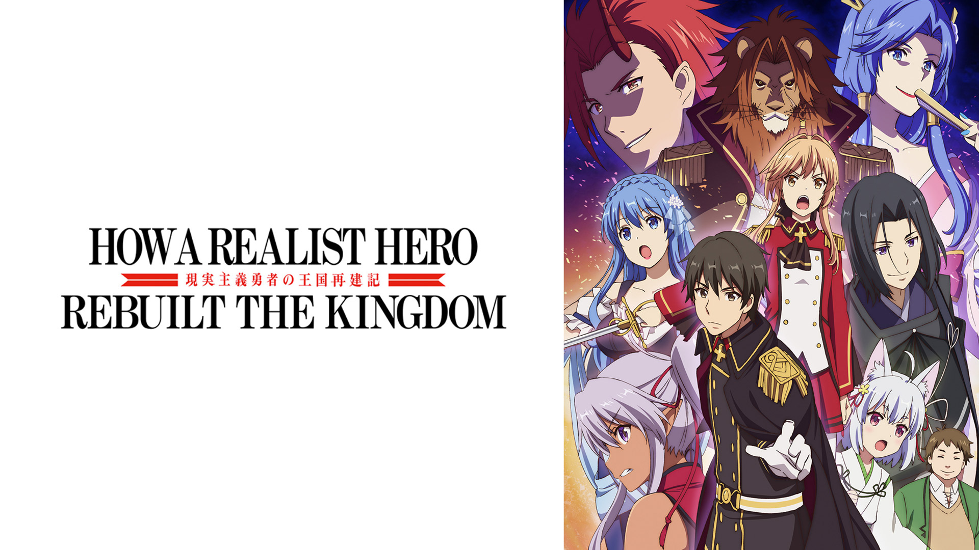 How a Realist Hero Rebuilt the Kingdom (Original Japanese Version)