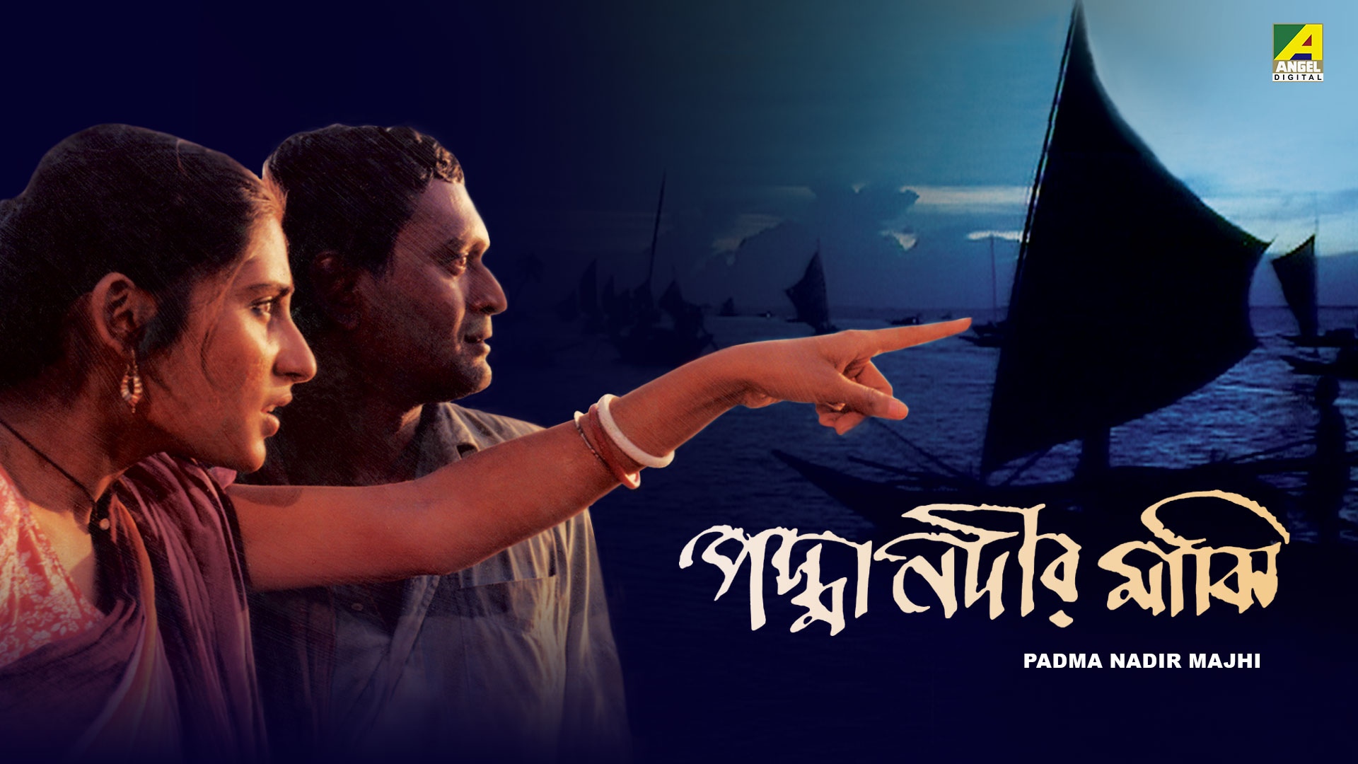 Padma Nadir Majhi on Amazon Prime Video UK