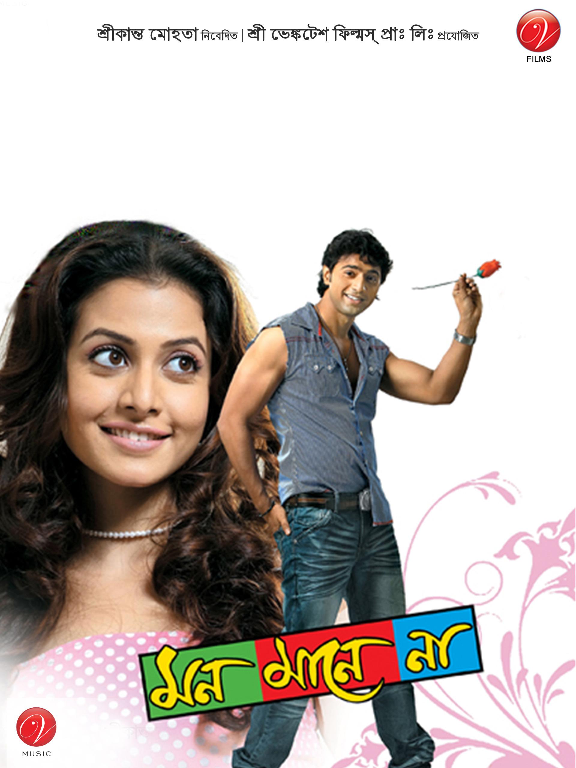 Mon Mane Na 2008 Bengali Movie 480p WEB-DL 350MB