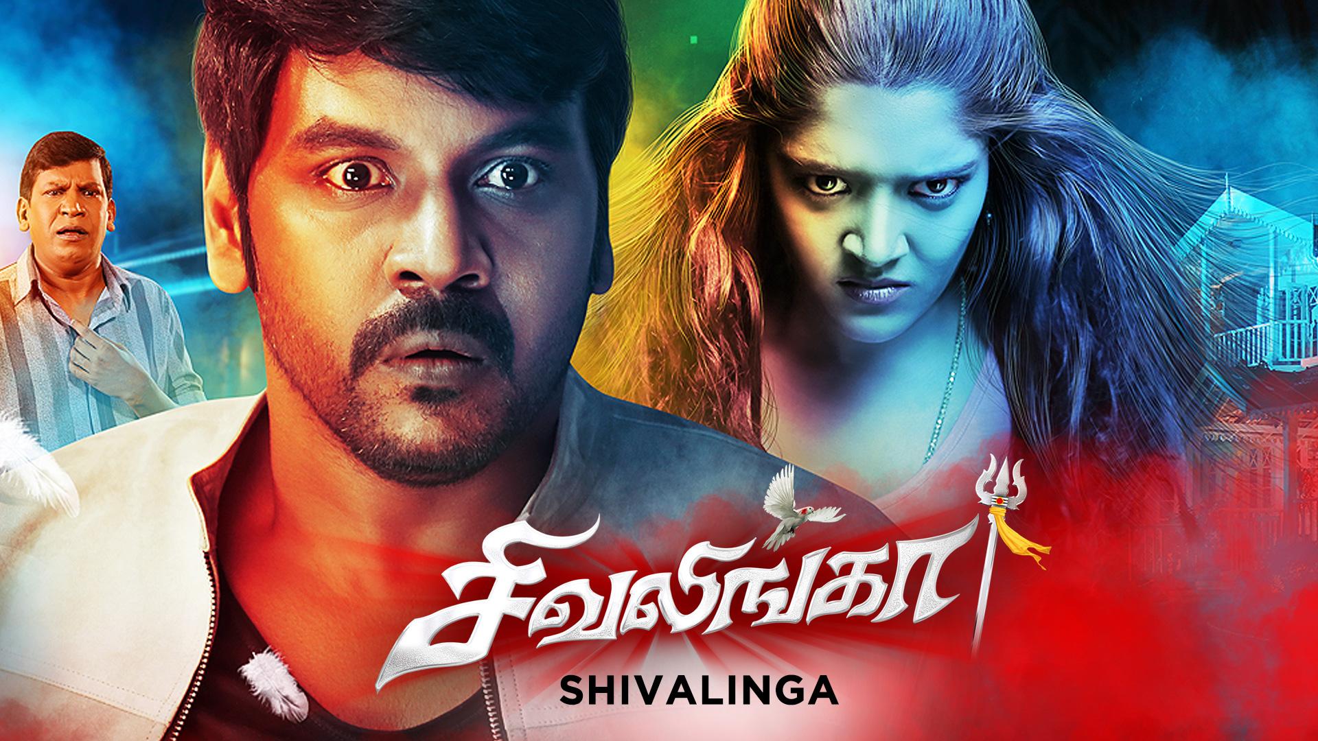 Shivalinga