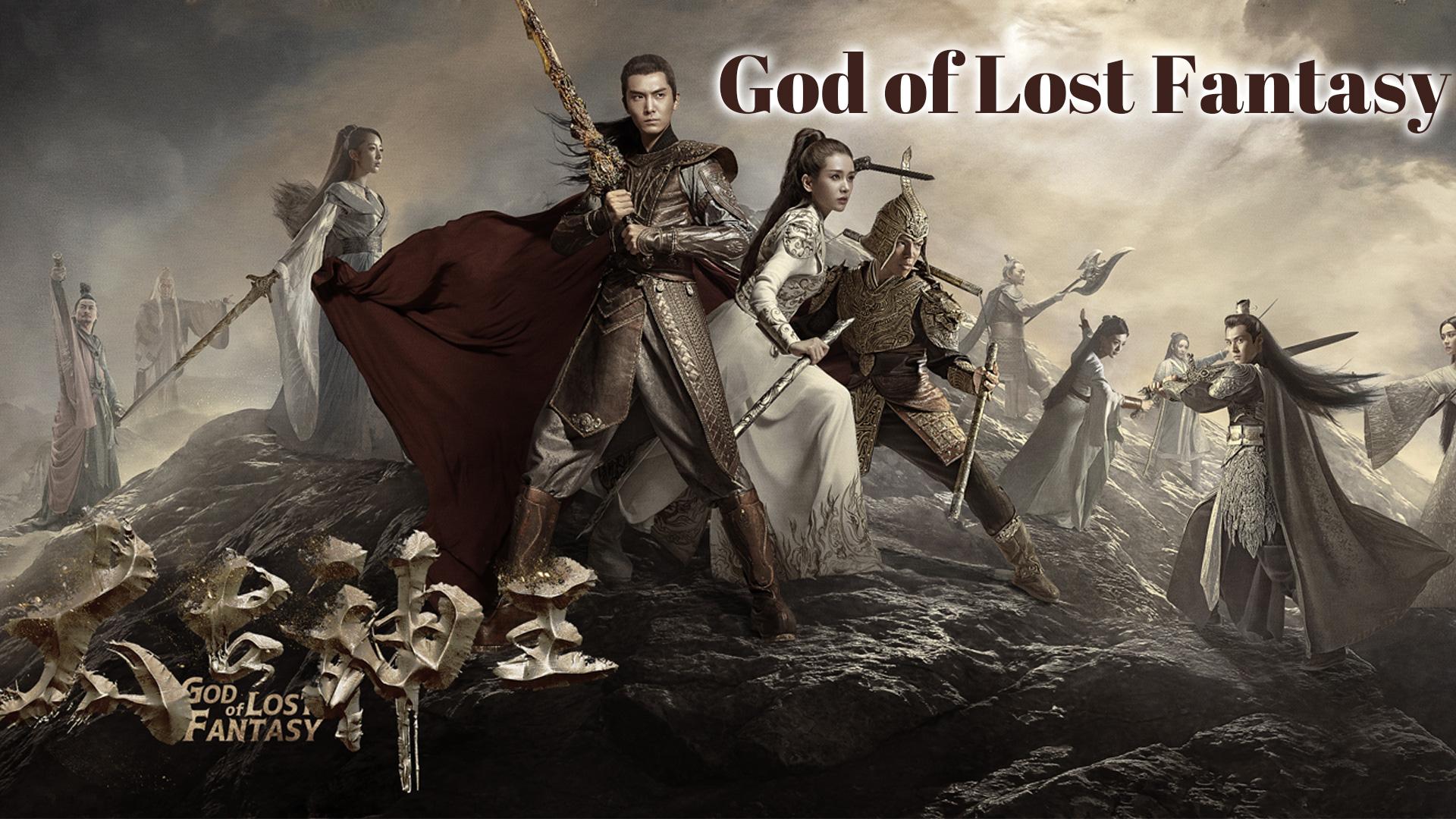 God of Lost Fantasy